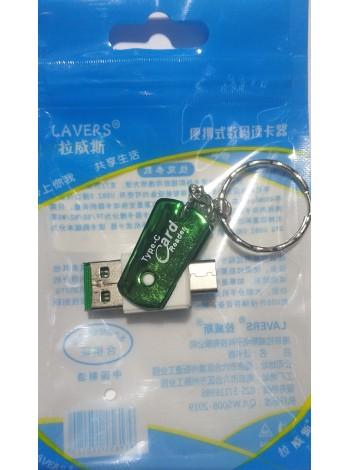 Кардридер MicroSD - USB-A и  Type-C