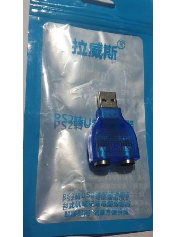 Переходник USB - 2 x PS/2 Blue (USB to PS/2)